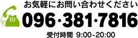 TEL 096-381-7816/受付時間 9:00-20:00